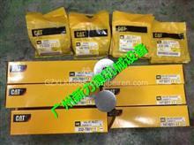 卡特E330B/D四配套组件大修包C9发动机连杆瓦曲轴瓦大小瓦/E330B/D  C9