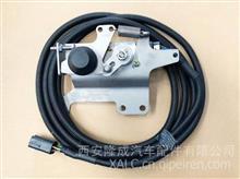 陕汽重卡德龙系列远程油门控制器DZ91189570013/DZ91189570013