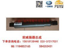 一汽青岛解放J6F前减振器总成/2905010-6K9