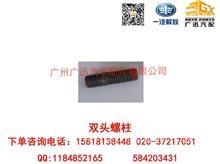 一汽解放大柴道依茨B6M1013双头螺柱/D01143285