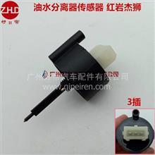 好帝 油水分离器传感器  M10 3插 长针40mm 红岩杰狮/油水分离器传感器