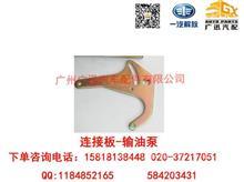 一汽解放大柴道依茨B4M1013连接板-输油泵/1106252-30D