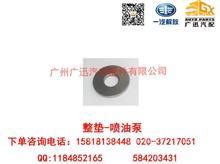 一汽解放大柴道依茨B6M1013单体泵调整垫/1111068B52D