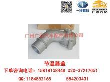 一汽解放大柴道依茨B6M1013节温器盖/1303023-D268