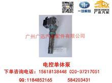 一汽解放大柴道依茨B6M1013电控单体泵/1111010-D704
