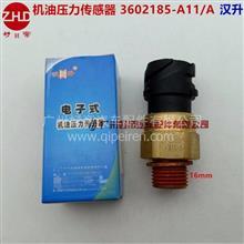 好帝 机油压力传感器 3602185-A11/A 大柴道依茨 圆3插*M16 汉升/3602185-A11/A