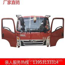 供应海西豪曼驾驶室配件 豪曼轻卡驾驶室总成及全车配件/13953133314