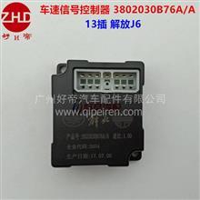 好帝 车速信号控制器 3802030B76A/A 13插 解放J6/3802030B76A/A