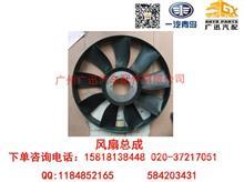 一汽青岛解放悍V风扇总成/1308010-D815