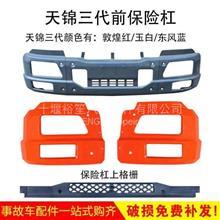 东风旗舰  天龙天锦驾驶室覆盖件 保险杠 灯框  外侧板大量批发/8406001-C1100GY