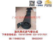 一汽青岛解放J5Q赛龙10款旋风筒式进气管总成/1109250-D130