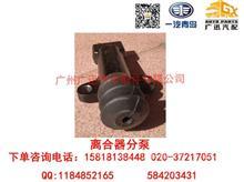 一汽解放离合器分泵/1602350-50