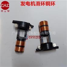 好帝 发电机滑环铜环 AV144 144专用/AV144