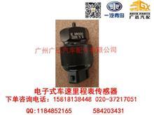 一汽青岛解放电子式车速里程表传感器/3802020-76A