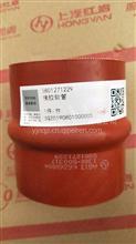 红岩杰狮中冷器胶管/5801271229