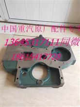 原厂豪沃正时齿轮室 豪沃D10发动机齿轮室豪沃齿轮室AZ1034010007/AZ1034010007