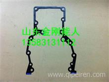 081V01904-0010重汽曼MC07飞轮壳密封垫/081V01904-0010