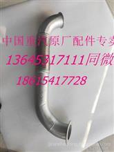 原厂重汽豪沃排气管总成HOWO排气管总成WG9725542063豪沃A7排气管/WG9725542063