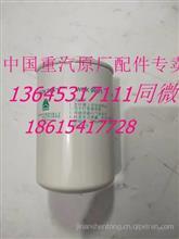原厂重汽豪沃柴油滤芯总成豪沃旋转式燃油精滤器总成WDK999/1/VG1092080009