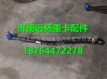 柳汽霸龙507转向直拉杆总成/TP401M3-010C