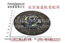 H0161030005A0  离合器片 摩擦片   欧曼原厂汽车配件/H0161030005A0