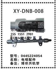 东风天锦风神EQ4H发动机燃油共轨管博士油轨总成0445224054/电喷SCR后处理原厂配件