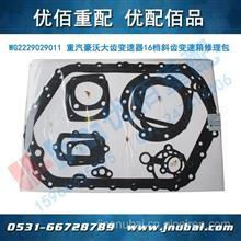 WG2229029011 中国重汽 豪沃 大齿 变速器 16档斜齿 变速箱修理包