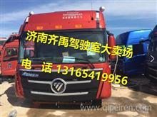 欧曼GTL驾驶室总成 北京欧曼GTL驾驶室总成