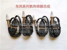 东风系列氧传感器总成  大量批发  原装正版/18272316508