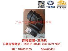 一汽青岛解放JH6连接胶管-发动机/1109351A377
