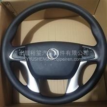 东风新  老款原厂方向盘  厂家直销  大量供应 实力派产品/5104010-C4300