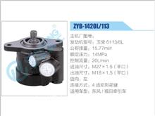 全兴精工东风福田牵引车玉柴6113、6L方向机转向助力泵/ZYB-1420L-113
