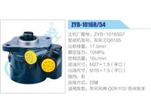 全兴精工东风风神QD6102 苏州金龙东风EQ6105方向机转向助力泵/ZYB1016R-54