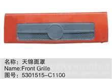 5301515-C1100东风天锦面罩/5301515-C1100