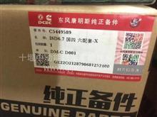 东风康明斯ISD6.7国四六配套C5449589/C5449589