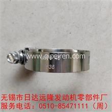 一汽锡柴大美式小美式B型C型T型软管环箍 夹箍 /Q67632 38 45505860647品牌老店