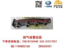 一汽解放大柴道依茨B6M2012排气歧管后段/1008048-437