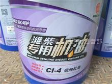 潍柴专用机油CI -4-15W 40-18L /CI -4-15W -40-18L