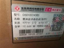 东风雷诺发动机燃油滤清器D5010224385/D5010224385