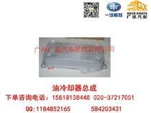 一汽解放大柴道依茨B4M2012机油冷却器总成/1013035A65D