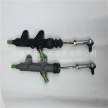东风旗舰天龙  天锦离合器泵总成 原厂正品 一站式采购  大量批发/1604010-C0101