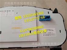 LG9706580002  重汽豪沃轻卡 组合仪表