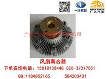 一汽青岛解放JH6风扇离合器/1313010A263