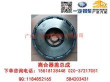 一汽解放锡柴4DF3/CA1223离合器盖总成/1601310-051-2010Y