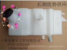 天龙膨胀水箱 天龙副水箱 商用车配件 东风配件/1311010-K0300