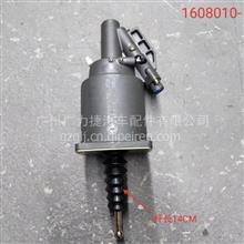 东风天龙离合器助力器/1608010-T68L1