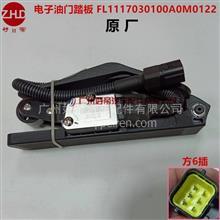 好帝 电子油门踏板 FL1117030100A0M0122 方6插带线 欧马可 原厂/FL1117030100A0M0122