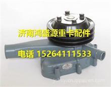 M1100-1307100A玉柴冷却水泵总成
