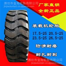 全新50.30铲车装载机轮胎23.5-25 17.5-25 23.1-26 20.5超长质保/轮胎