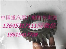 HW19710变速箱HW15710变速箱HW10变速箱一轴齿轮32齿AZ2210020322/AZ2210020322